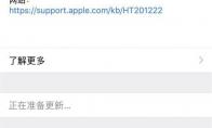 iOS 12.2更新内容介绍