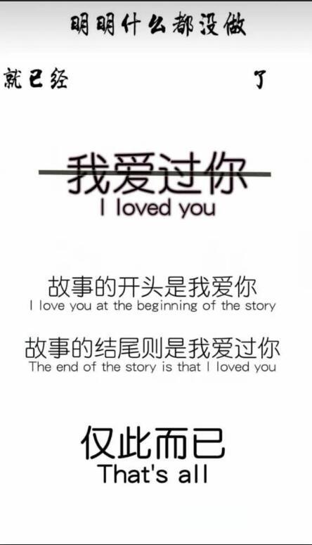 """抖音""""爱过你""""壁纸下载:故事开头是我爱你,故事结尾是我爱过你!"""