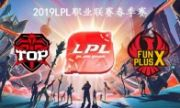 2019LPL春季赛常规赛3月10日TOP vs FPX比赛直播地址