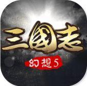 幻想三国志5中文版