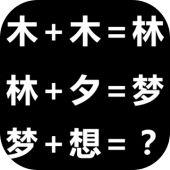 趣味汉字安卓版