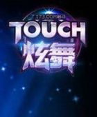 Touch 客户端