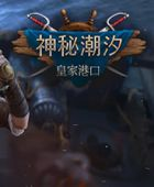 神秘潮汐:皇家港口 简体中文免安装版