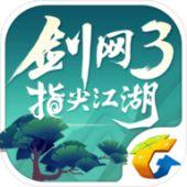 剑网3指尖江湖一号玩家版
