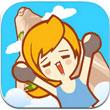 女汉子攀岩iphone版v1.0.0