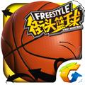 腾讯街头篮球