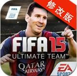 FIFA 15终极队伍破解版