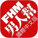 FHM男人帮iPad版