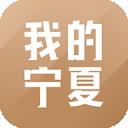 我的宁夏政务app