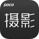 POCO摄影app