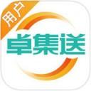 卓集送app