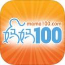 妈妈100 app