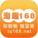 淘趣168返利网app