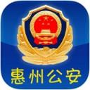 惠州网上公安app