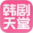 韩剧天堂app