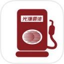光汇云油app