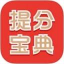 提分宝典app