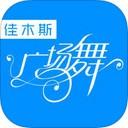 佳木斯广场舞app