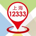 上海12333