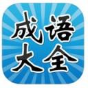 成语大全app