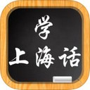 上海话学习app