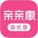 亲亲惠app