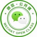 微信公开课Pro版app