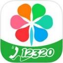 12320预约挂号app