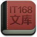 IT168文库app