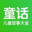 童话故事app