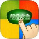 中国起名学实用大全app