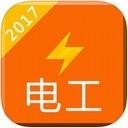 电工基础知识app