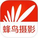 蜂鸟摄影app