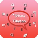 藏文输入法