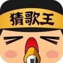 猜歌王app