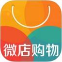 微店购物app