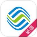新疆移动app