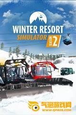 冬季度假地模拟器第二季