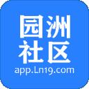 园洲社区iOS