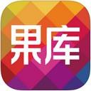 果库app