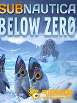 深海迷航:零度之下