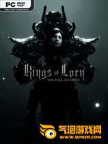 洛恩之王:埃布里斯的堕落