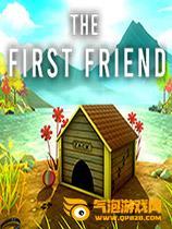第一个朋友