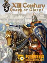 十三世纪:黄金版