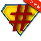 SuperSU pro(超级权限管理)中文版