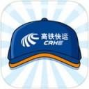 中铁快运app