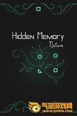 隐藏记忆:自然