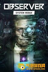 观察者:系统重制版