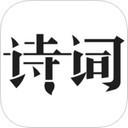古典诗词app