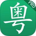 学粤语app